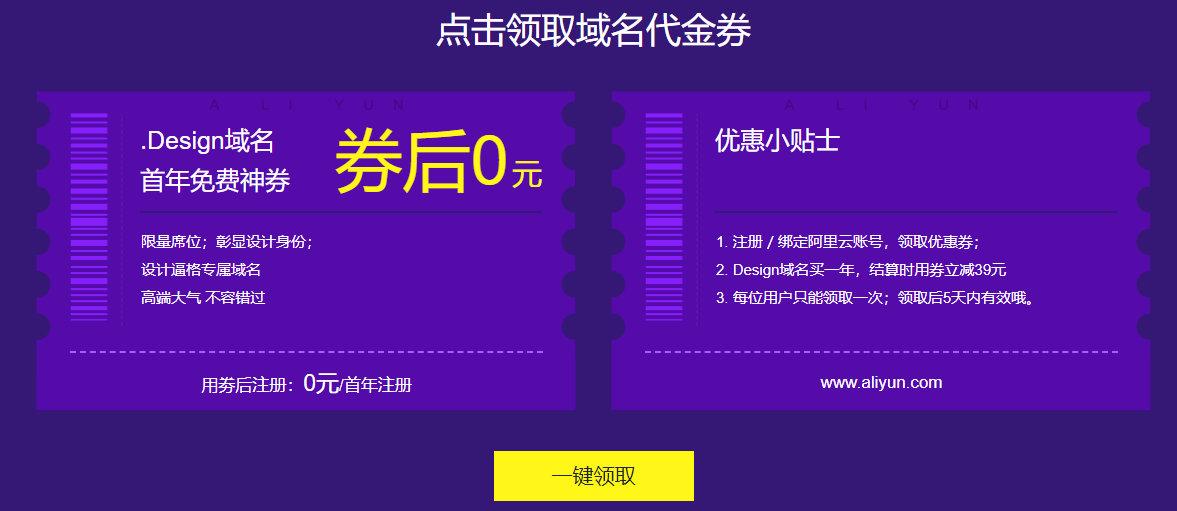 阿里云活动,Design域名免费领取1年使用期