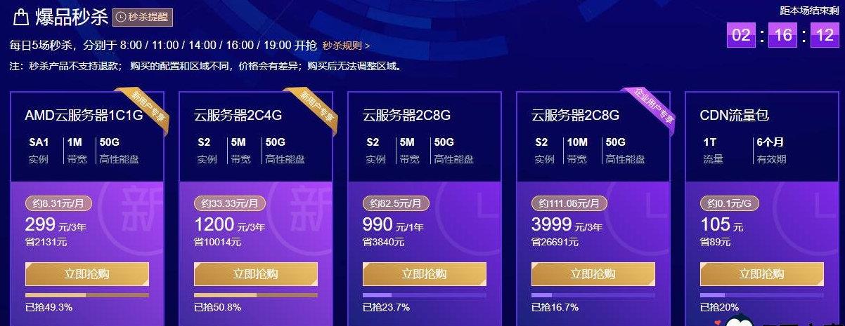腾讯云最新活动,低至腾299买3年云服务器!