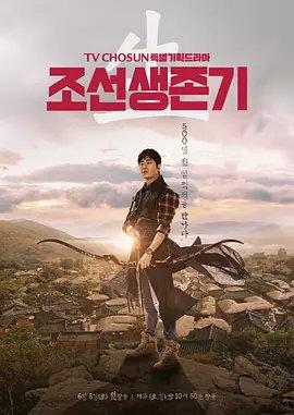 朝鲜生存记