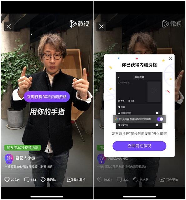 微信朋友圈如何发送30秒的段视频教程!