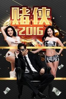 賭俠2016