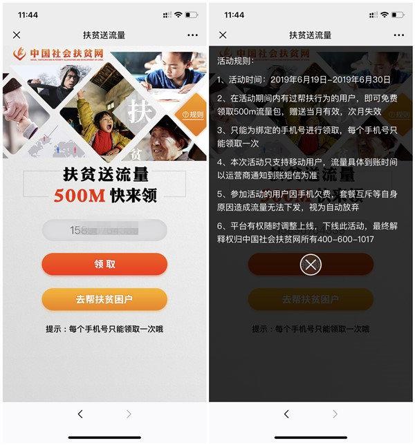 中国移动用户:社会扶贫捐助1元领取500M流量