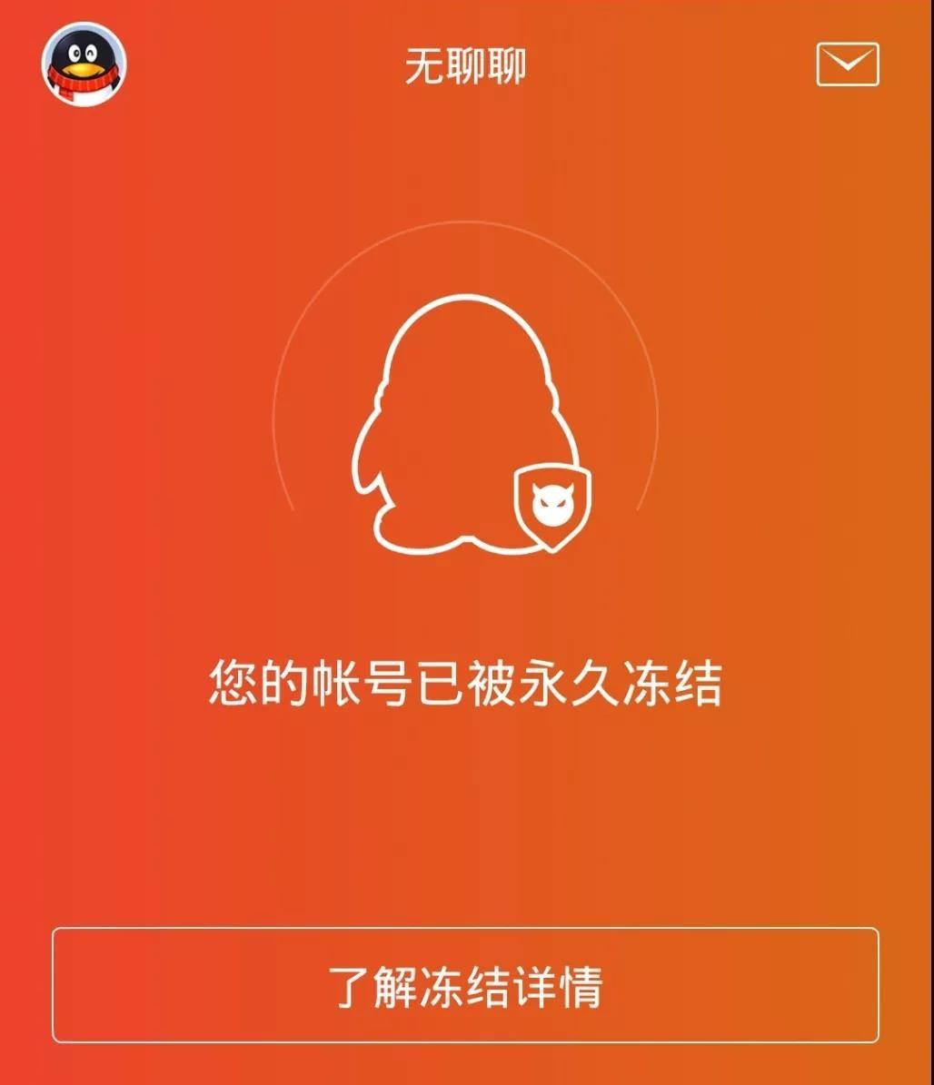 """谁在动我们的QQ号?近期腾讯""""发飙""""大量QQ帐号被封!"""