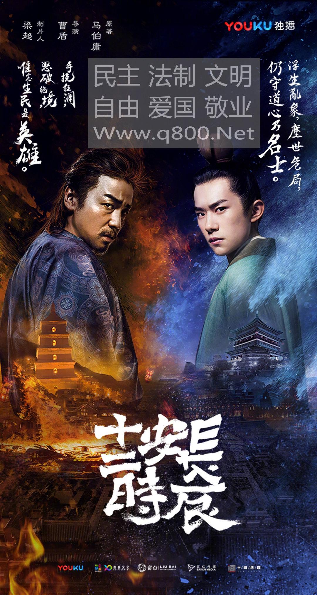 《长安十二时辰》改编自马伯庸同名小说,豆瓣评分8.7分
