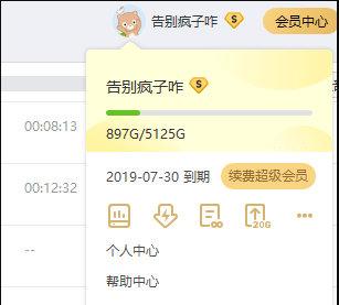 7月2日最新迅雷会员账号\百度云超级vip账号\芒果TV账号共享资源