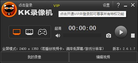 KK录像机VIP破解版 可录制高清视频