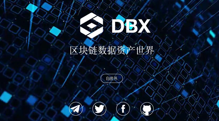 [币资讯]DBX数据游戏上线了,什么是DBX?注册送5枚DBX币
