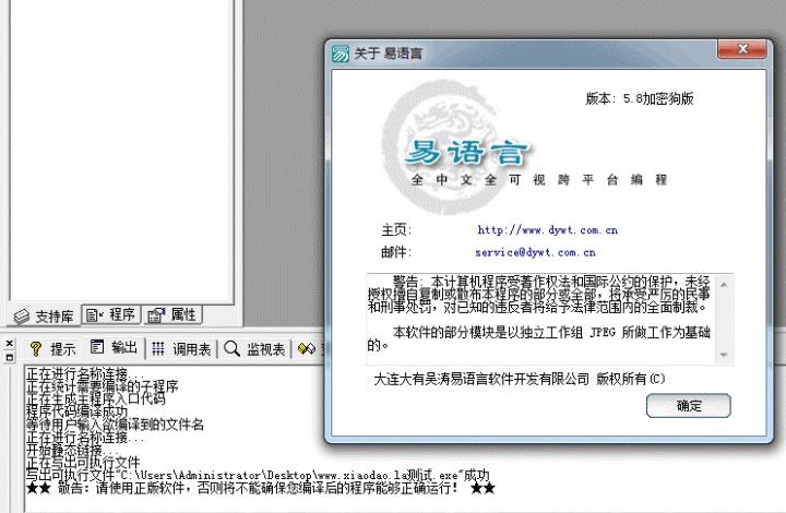 最新易语言v5.8破解补丁+源码