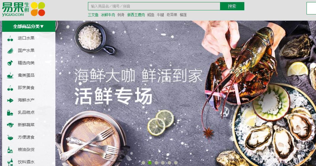 易果生鮮Yiguo網