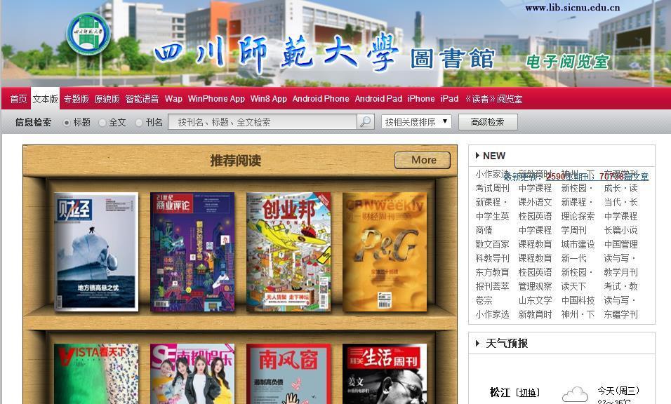 四川師范大學圖書館