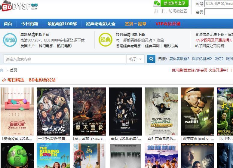 BD電影首發站