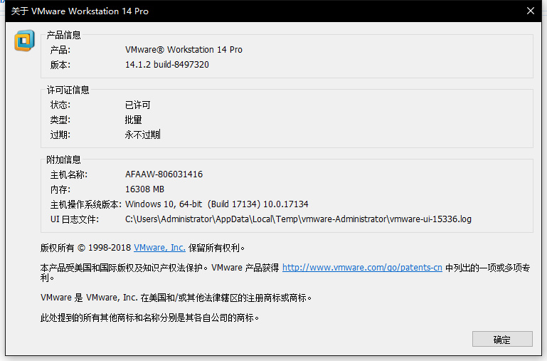 VMware Workstation Pro 14 官方最新版+永久钥匙