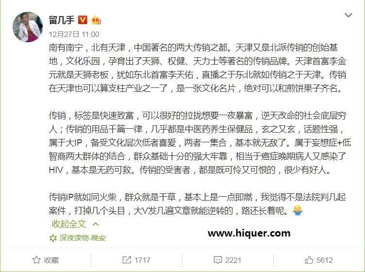 南有南宁,北有天津,中国著名的两大传销之都。
