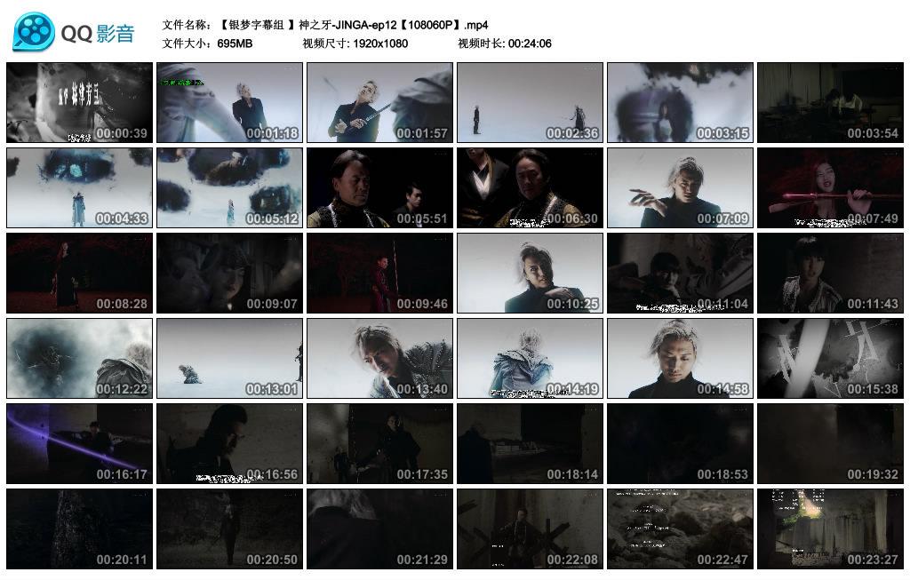 神之牙-JINGA【更至EP12 最终话】