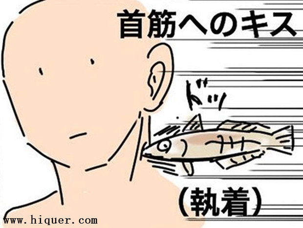科普百科《亲吻身体部位代表的意义》,细节太难记就画条鱼让你一看就懂! 涨姿势 第7张