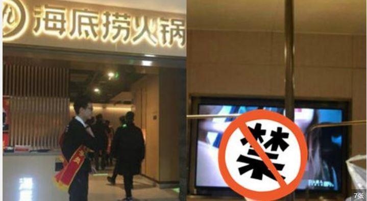 武汉一海底捞电视播不雅画面,工作人员:具体原因在查。