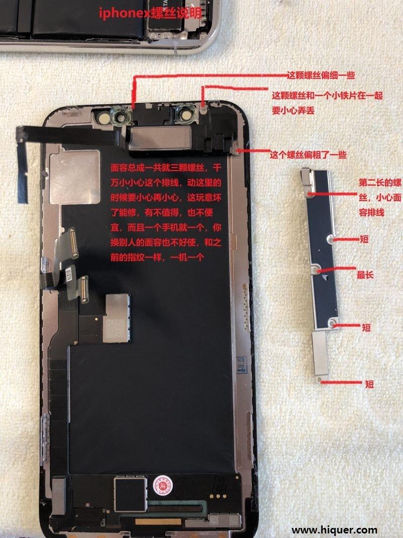 随便说说-iPhone X换屏全过程图解 老司机 第2张