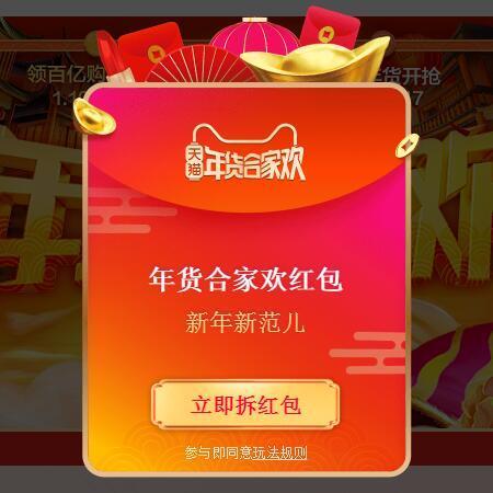 2019天猫年货节最高888元红包+每满300减30元购物津贴 生财有道 第1张