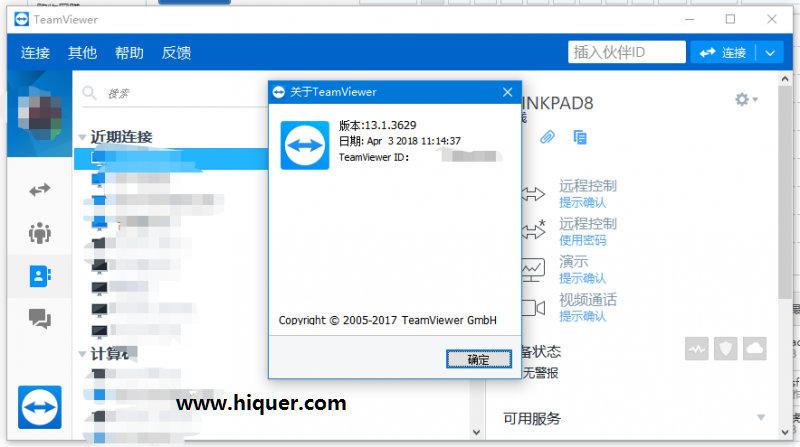 TeamViewer13.1,目前为止最稳定最省心的版本 老司机 第1张