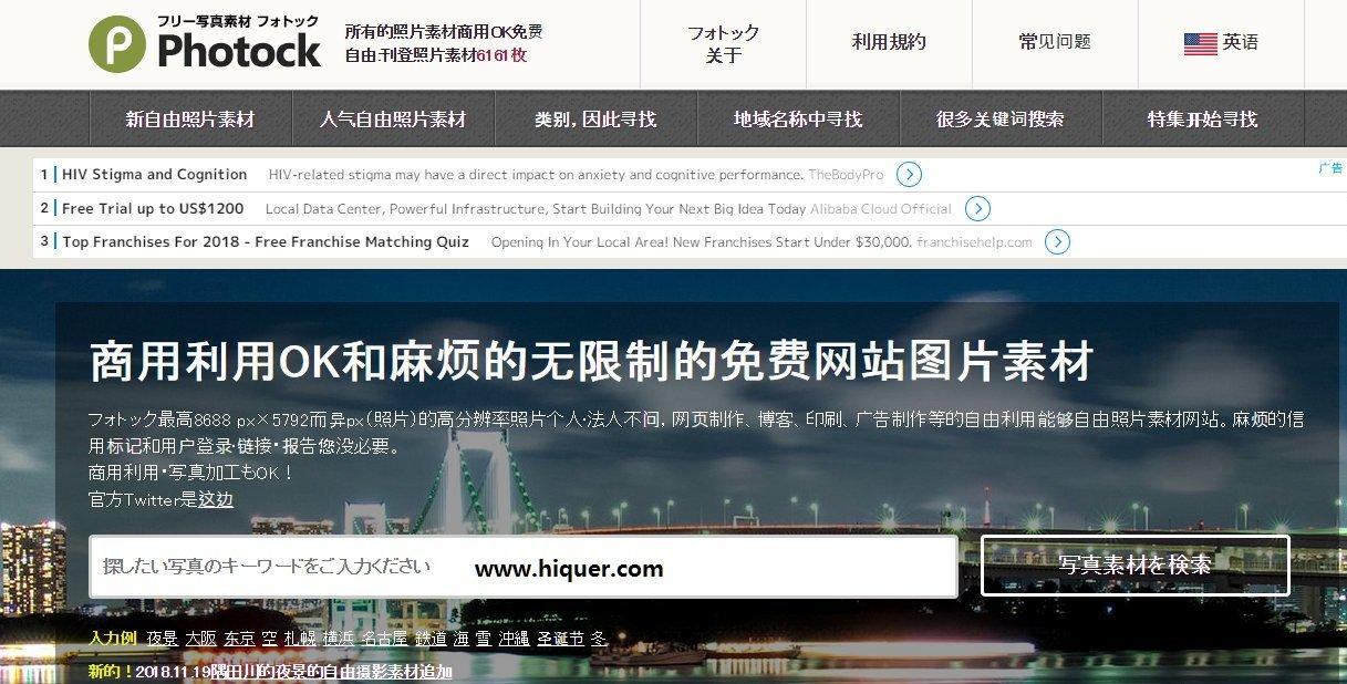 分享5个日本免费的高清图片网站 福利吧 第2张