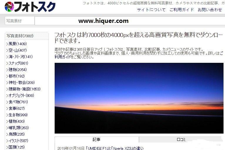 分享5个日本免费的高清图片网站 福利吧 第3张