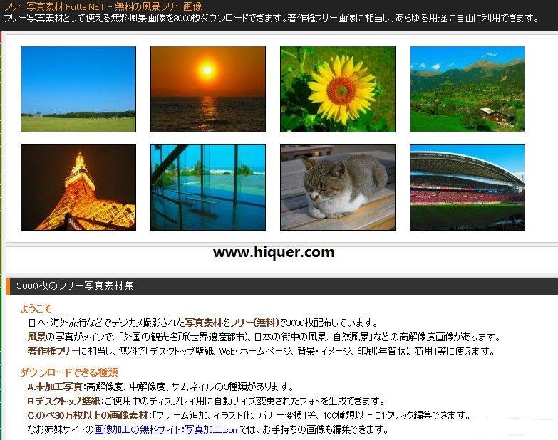分享5个日本免费的高清图片网站 福利吧 第5张