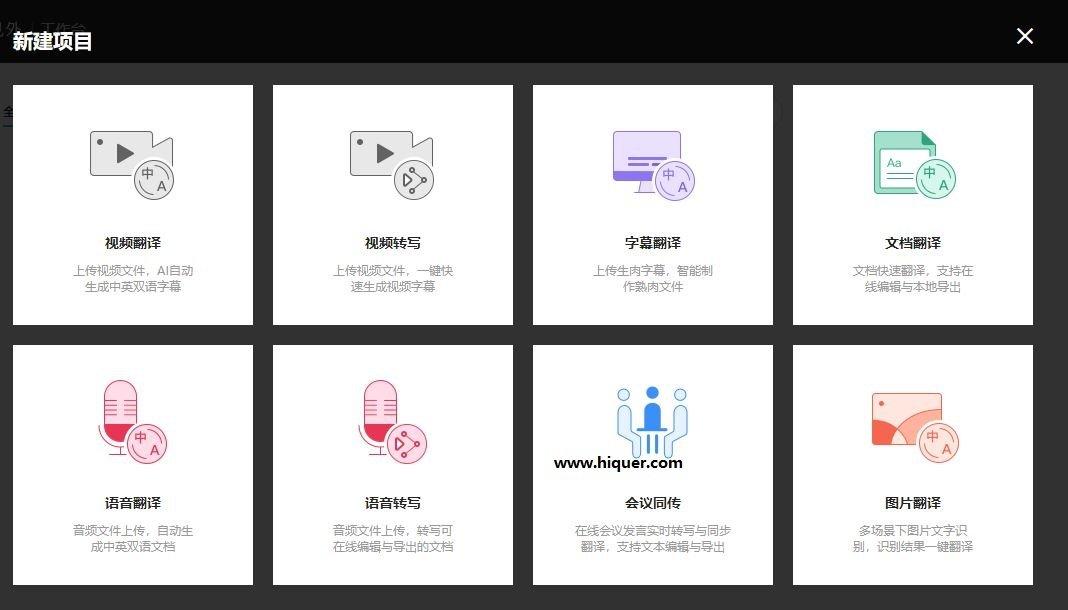 网易见外:在线视频翻译工具