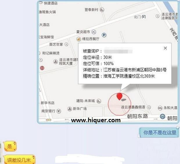 查IP定位精确到街道,高精度定位网站分享