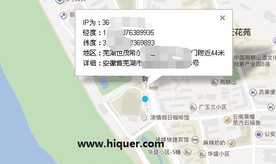 查IP定位精确到街道,高精度定位网站分享 老司机 第3张