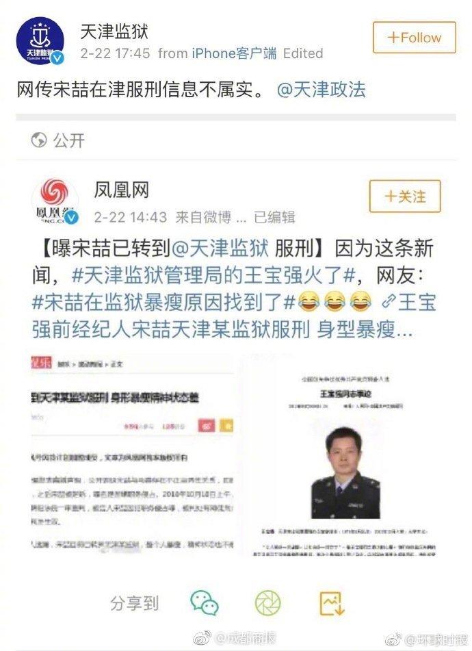 哈哈哈为什么宋喆转到天津某监狱服刑后整个人突然暴瘦… 趣事儿 第1张