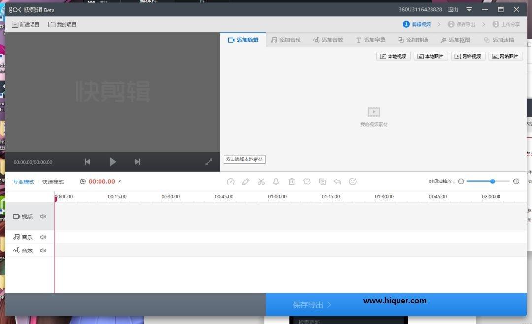 短视频新人必备工具:最简单的3个视频剪辑制作软件 老司机 第1张
