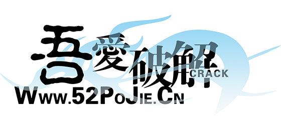 吾爱破解论坛:2019年7月21日暑假开放注册啦!