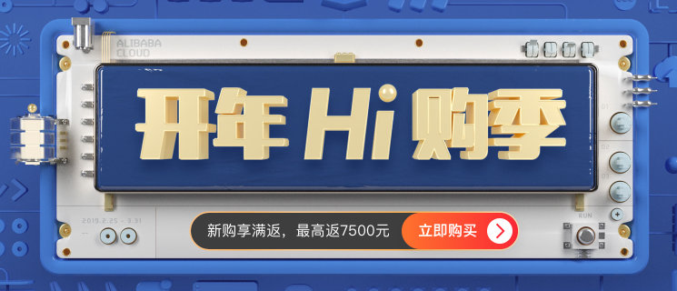 阿里云Hi购季:轻量应用服务器半价144元一年,30M带宽