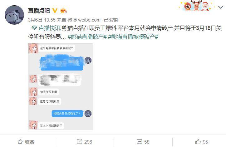 熊猫直播凉了?爆料称已进入破产清算 3月18日关服务器 嗨头条 第1张