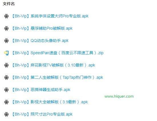 【安卓、PC】BhVip团队破解软件更新合集 福利吧 第1张