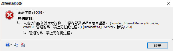 解决 Microsoft SQL Server Management Studio 登录 SA 账户错误 维护记录 第1张