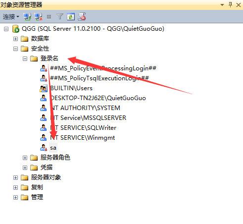 解决 Microsoft SQL Server Management Studio 登录 SA 账户错误 维护记录 第3张