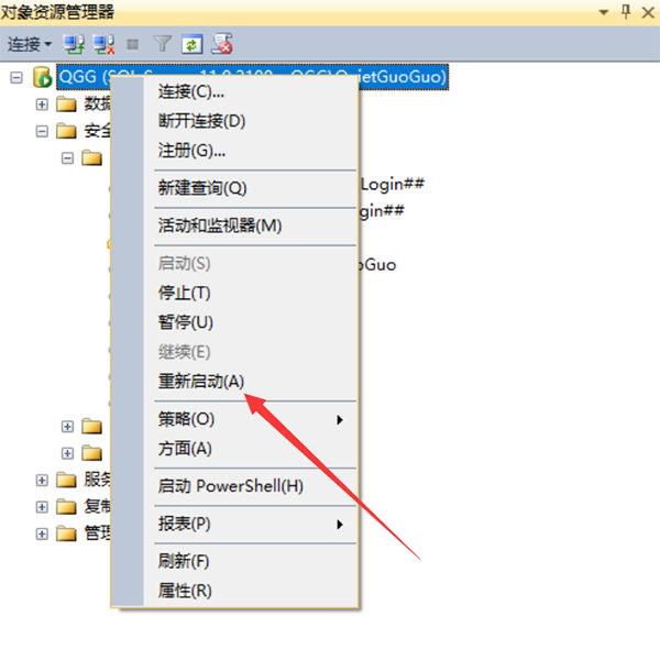 解决 Microsoft SQL Server Management Studio 登录 SA 账户错误 维护记录 第5张
