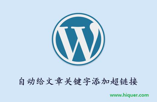 最新WordPress自动为文章中的关键词添加链接代码 维护记录 第1张