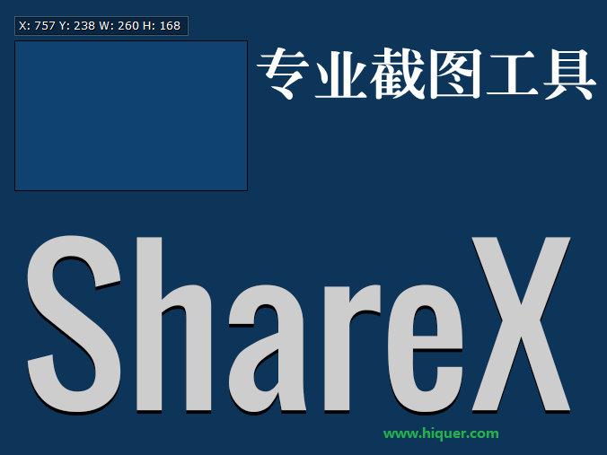 ShareX:专业截图工具软件 v12.4 中文版