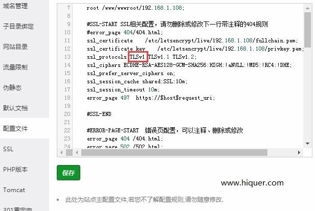宝塔面板开启TLS1.3解决网站SSL证书报https不安全的问题 维护记录 第3张
