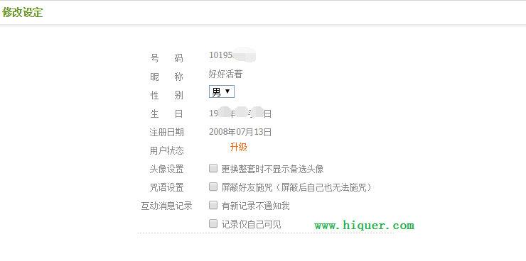 来查看看自己的QQ具体注册时间 老司机 第1张