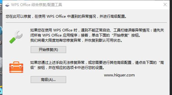 教你永久关闭 WPS 热点,不用破解设置一下就行!