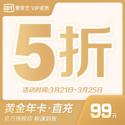 【限时5折】爱奇艺VIP官方直充 99一年 54半年