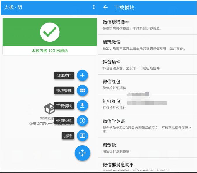 安卓太极V5.9.5 免ROOT用框架