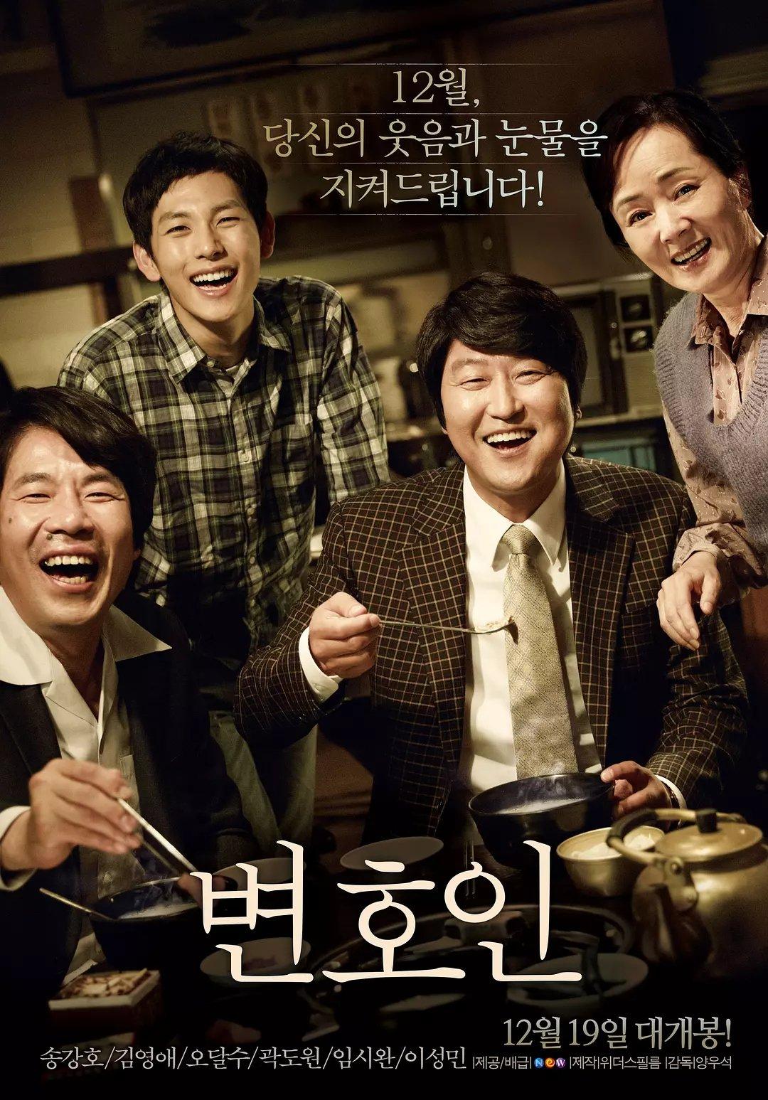 2013韩国高分剧情《辩护人》BD720P.高清韩语中字