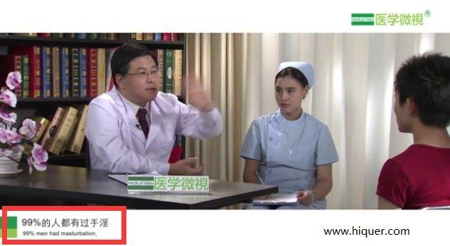 医学微视:医学专家视频讲解身体各种问题