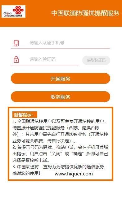 联通用户免费开启防骚扰服务 涨姿势 第1张
