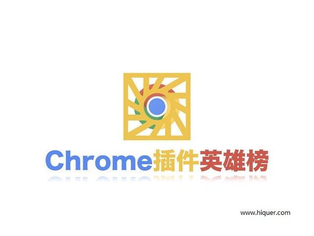 「Chrome拓展英雄榜」优秀拓展、插件推荐页 老司机 第1张