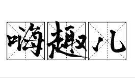 在线字体制作,说说各种字体在线制作的方法和网站 老司机 第1张